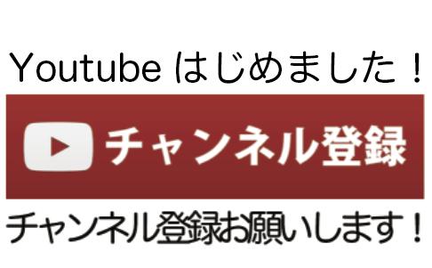 Youtubeはじめました!
