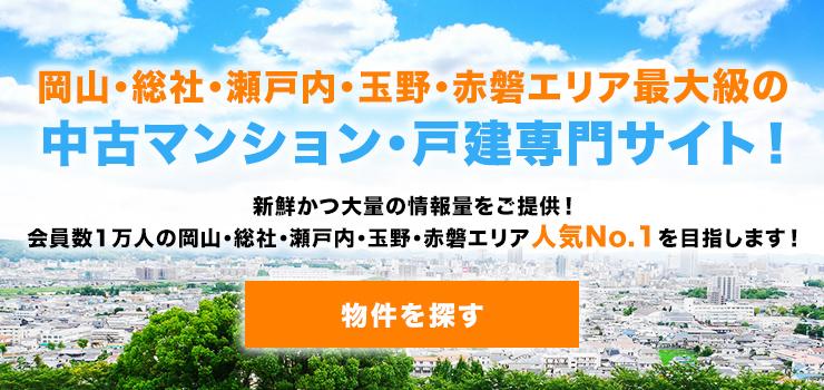 岡山・総社・瀬戸内・玉野・赤磐エリアの不動産情報検索サイト