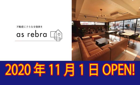 ☆☆☆「as rebra」新店OPEN!!!☆☆☆
